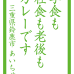神田カレー川柳 入選 【入賞-309】