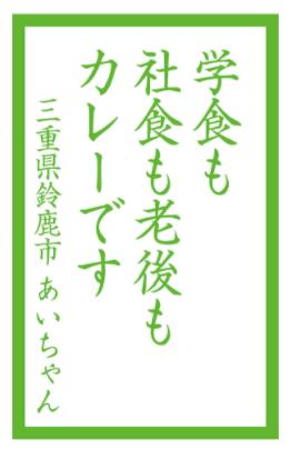 神田カレー川柳