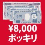 アドセンス8000円
