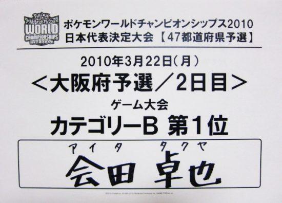 ポケモンWCS2010大阪府予選【入賞-56】