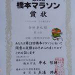 橋本マラソン 賞状