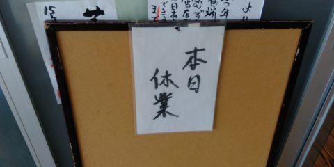 マルハチ食堂 本日休業