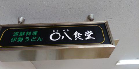 鳥羽駅 マルハチ食堂