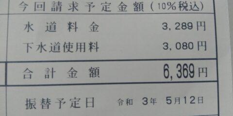 水道代6000円