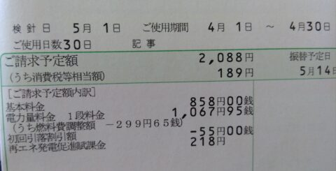 電気代2000円