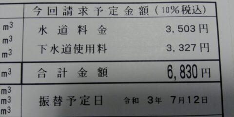 水道代7000円