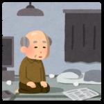 老人 老後の生活
